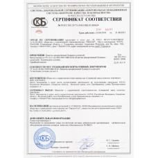 Сертификат соответствия пластика