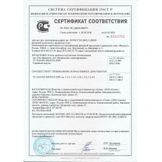 Сертификат СКИФ  (ДСП)