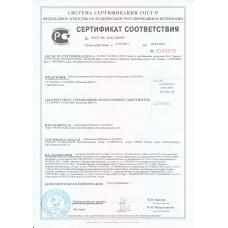 Сертификат ГОС Р