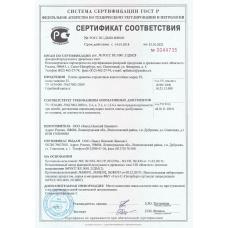 Сертификат ДСП Р 3