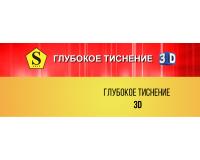 НОВЫЕ ЭКСКЛЮЗИВНЫЕ ДЕКОРЫ В ТИСНЕНИИ 3D